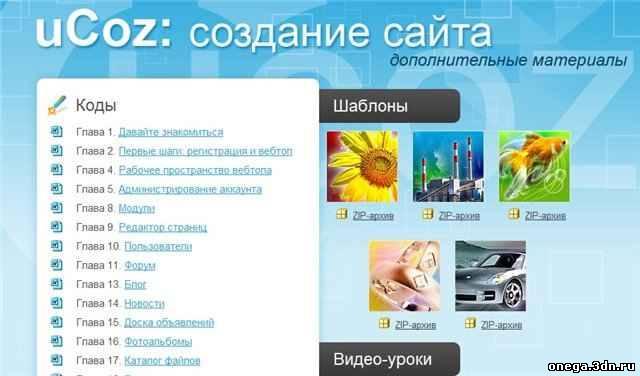 Ирина черепанова - ucoz.создание сайтов скачать бесплатно создание сайтов для чайников книга скачать бесплатно